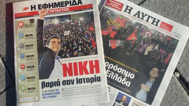 victoire_grece_journaux_syriza